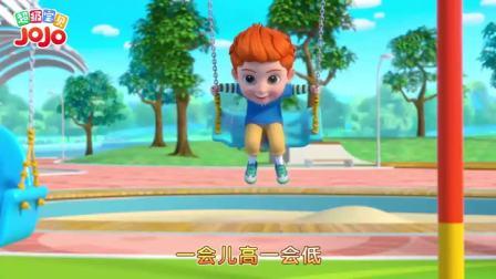 超级宝贝JOJO:玩秋千的时候记得要排队守规则哦