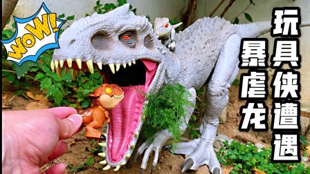 玩具侠喂巨大暴虐龙吃饭!侏罗纪世界公园恐龙霸王龙儿童玩具试玩!