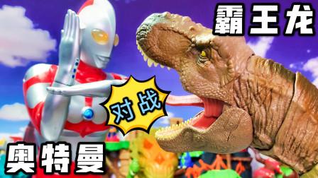 奥特曼使出绝招打败霸王龙!侏罗纪世界公园恐龙儿童玩具开箱试玩!