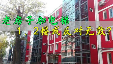 老房子统统加电梯,1、2楼或反对无效?内行提4点解决方案