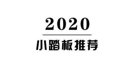 2020小踏板摩托车推荐排行 无痕测车