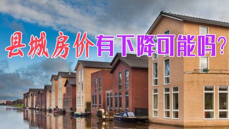 县城的楼市现状是怎样的?县城房子均价五六千,有没有下降可能?