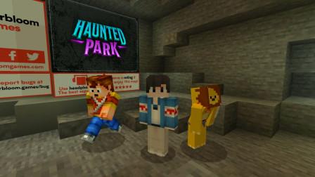 悠然小天我的世界系列 闹鬼主题乐园:迷宫篇 队友险些被吃掉