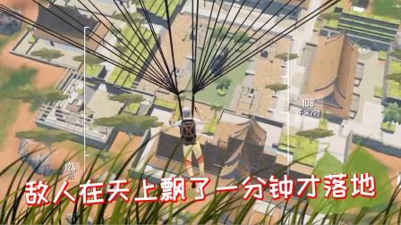 和平精英:敌人在天上飘了一分钟才落地,练跳伞模拟器吧!