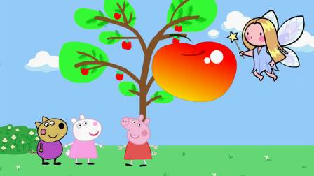 佩奇家的苹果树长出了巨型苹果,女巫用魔法把苹果变消失了