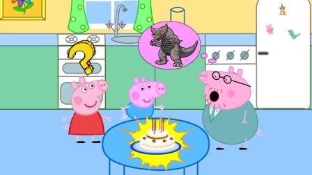 猪爸爸给佩奇乔治做的蛋糕不见了,到底是被谁给偷吃了