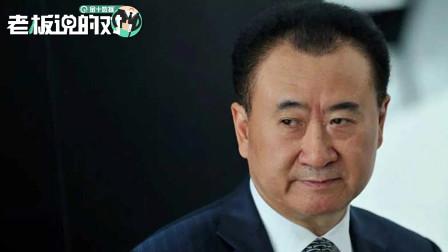 王健林:民营企业少谈高大上的理念!活下去、活得久才是王道