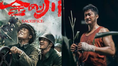为什么说吴京抗美援朝战争片《金刚川》能成为票房大爆款?