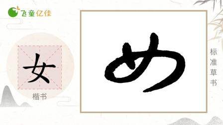"""标准草书千字文:女慕贞洁,一起来学习""""女""""字的写法"""