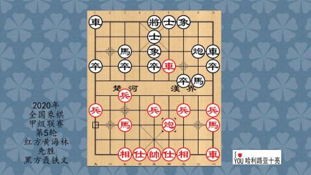 2020年全国象棋甲级联赛第5轮,黄海林先胜聂铁文