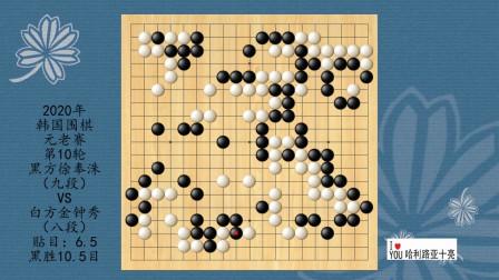 2020年韩国围棋元老赛第10轮,徐奉洙VS金钟秀,黑胜10.5目