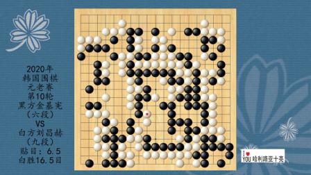 2020年韩国围棋元老赛第10轮,金基宪VS刘昌赫,白胜16.5目