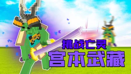 【木鱼】迷你世界:集结六名勇士,挑战亡灵宫本武藏!