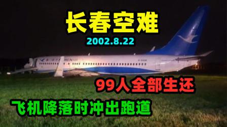 长春空难:飞机自动油门突发故障,降落时冲出跑道,99人全部生还