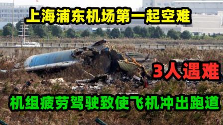 上海浦东机场第一起空难:机组疲劳驾驶,飞机冲出跑道,3人遇难