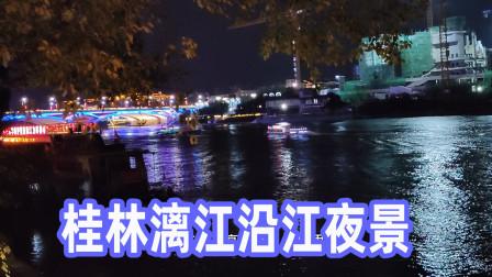 夜游桂林市,桂林市内漓江江边夜景也很美,难怪说桂林山水甲天下