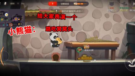 猫和老鼠手游:熊猫馆新增小熊猫,会做广播体操,还会跳吃窝窝头