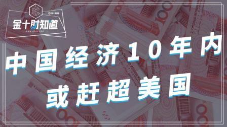 7100亿资金涌入,28国力挺人民币!澳智库:中国经济10年内超美国