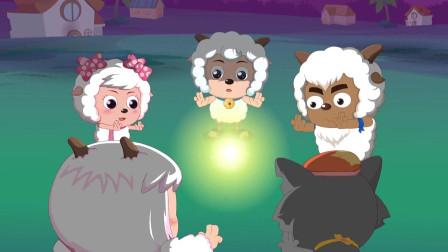 喜羊羊与灰太狼:懒羊羊终于长大独当一面守护住村民,喜羊羊他们酝酿大招反击
