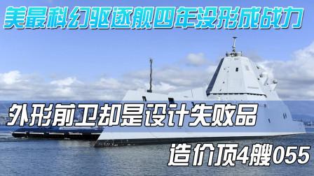 美最科幻驱逐舰四年没形成战力,外形前卫却是设计失败品,造价顶4艘055