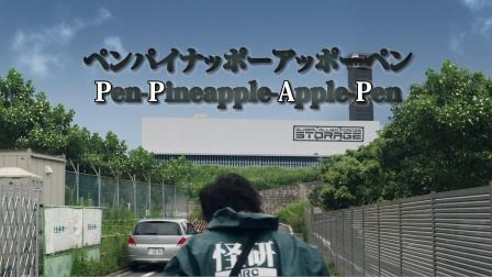 当镝木的行为配上PPAP,一分钟就能看完两集的剧情!