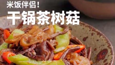 米饭伴侣!干锅茶树菇