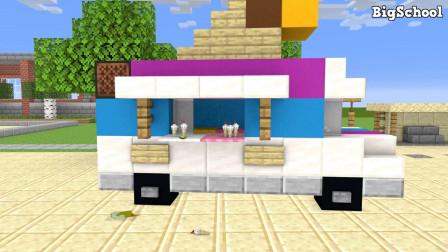 我的世界动画-怪物学院-冰淇淋人挑战-BigSchool