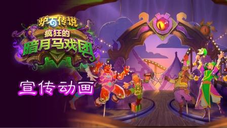 """""""疯狂的暗月马戏团""""-《炉石传说》全新扩展包动画"""