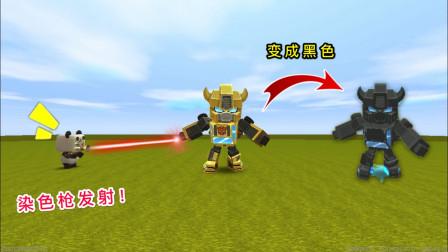 迷你世界:大表哥使用染色枪,能给机甲变色,大黄蜂却发生了变异