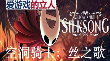 《空洞骑士:丝之歌》新游抢先尝鲜 解说视频(Hollow Knight Silksong)