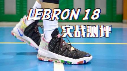 【ENZO】LeBron 18(詹姆斯18)实战测评