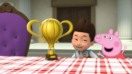 小猪佩奇和汪汪队立大功莱德获得奖杯