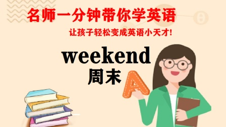 40 weekend 糖果 名师一分钟带你学英语