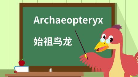 亲宝恐龙世界乐园儿歌第二季:可怕的怪家伙 出现了什么新物种呢