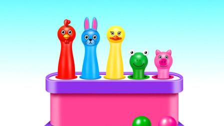 用彩色动物保龄球学习颜色