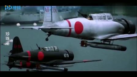 珍珠港:日军空军偷袭珍珠港,堪比末日的空袭,美国人的国耻日!