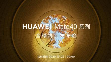 华为Mate 40系列正式发布,iPhone12不稳了