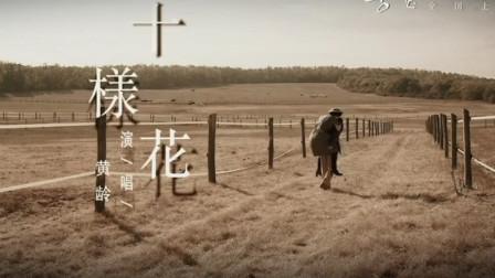 黄龄电影《喜宝》主题曲《十样花》MV