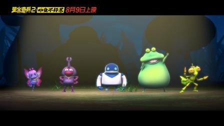 萤火奇兵2之小虫不好惹MV:我是发光的精灵,我就是萤火奇兵!