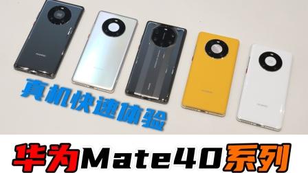 「科技美学现场」华为Mate40系列真机上手体验