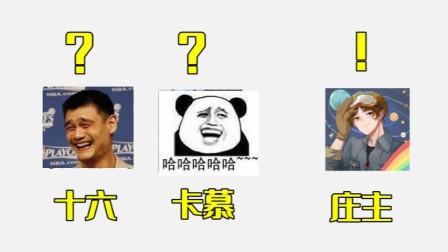 庄主#卡慕#十六#梦幻联动!帮忙解决红石难题?