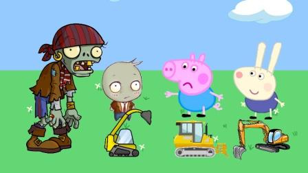 小僵尸要抢走乔治的工程车,僵尸爸爸这样的做法你们赞同吗?
