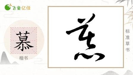 """标准草书千字文:女慕贞洁,一起来学习""""慕""""字的写法"""