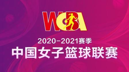 WCBA第8轮 内蒙古VS上海