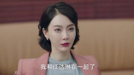 江达琳公布恋情,合伙人恶作剧演戏,吓坏这对小情侣了!