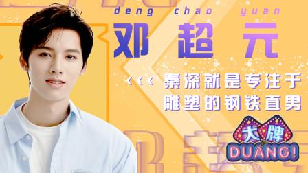 《大牌DUANG! 》邓超元:秦深就是专注于雕塑的钢铁直男
