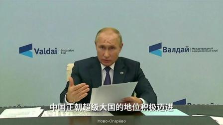 """普京:美国无力再提""""美国例外论"""",中德正崛起为超级大国"""