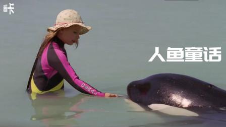 小女孩救了一只虎鲸,游乐场出50万都不卖,最后放回大海,儿童片