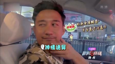 极限挑战:黄磊上演卧底大戏,神之表情搞懵观众,这演技着实厉害