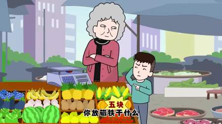 正能量猪屁登:为什么奶奶的水果卖这么便宜?一起去看看
